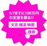 HAGISOパンフ表+