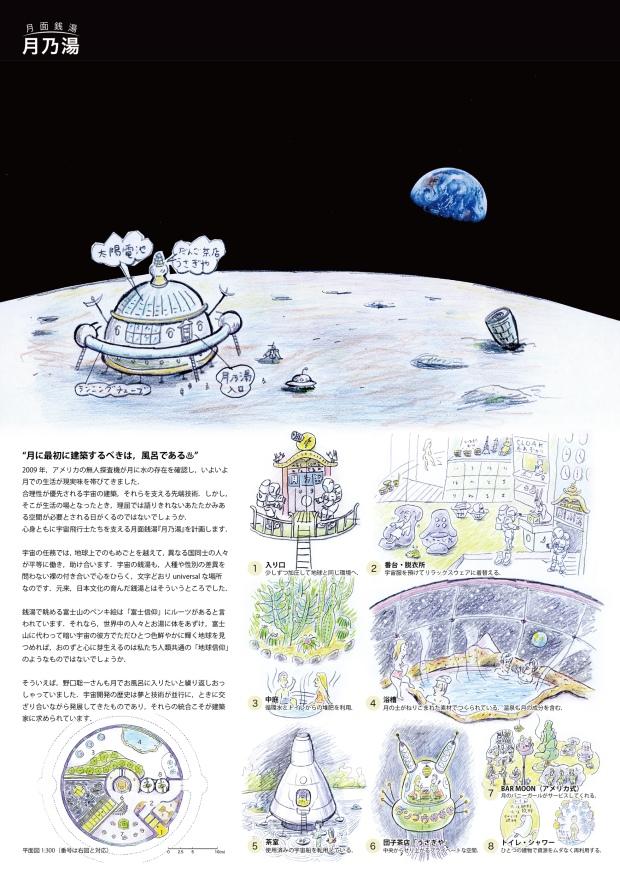 月乃湯_150108(圧縮).jpg